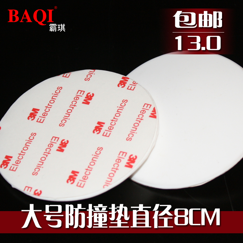 Pa qi free installation free punch door door door door blocking the door card door crash protection pad genuine mail a dress