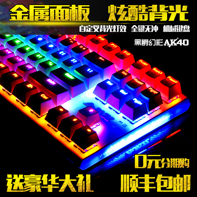 Package sf black jazz ak40 metal suspension rainbow 87/1 04 blue black shaft axis mechanical backlit gaming keyboard lol