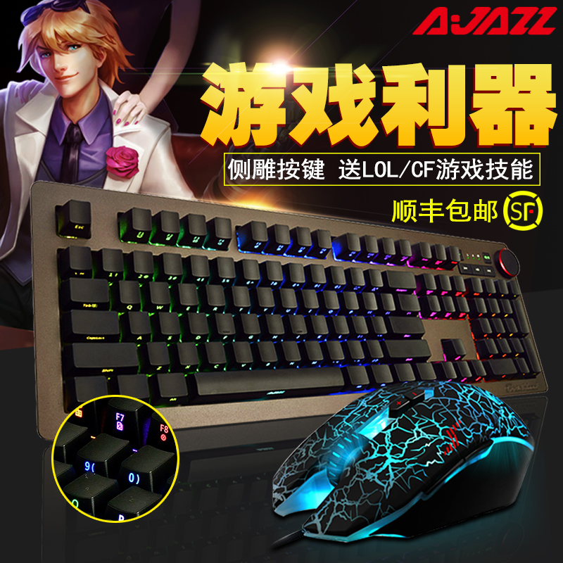 Package sf black jazz ak60 halo rgb side engraved personalized green axis mechanical keyboard and mouse set wrangler lol