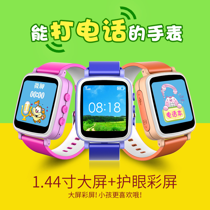 Palmhang/palm air children smart watch phone wifi card on the phone positioning guard eye large color