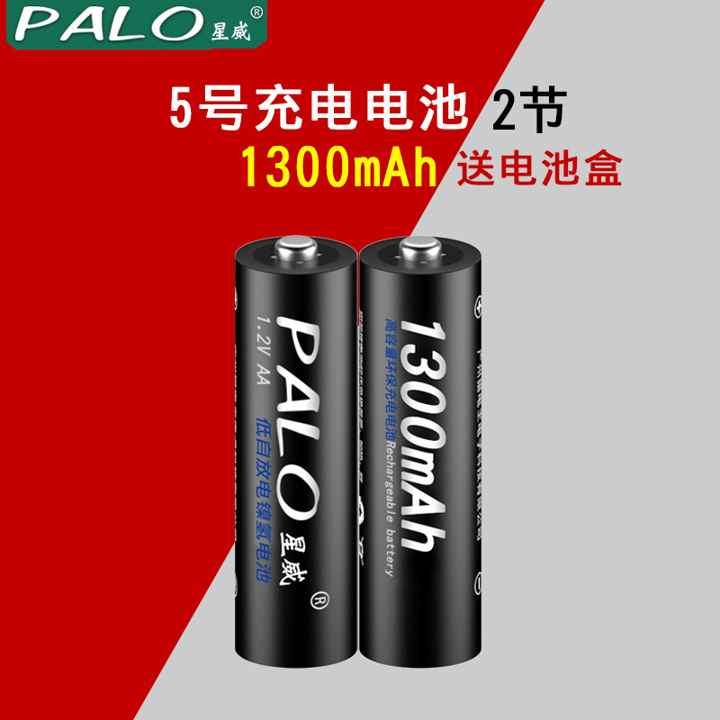 Palo/starwise 5 rechargeable batteries on 2 aa 1300 mA rechargeable battery wireless mouse and keyboard