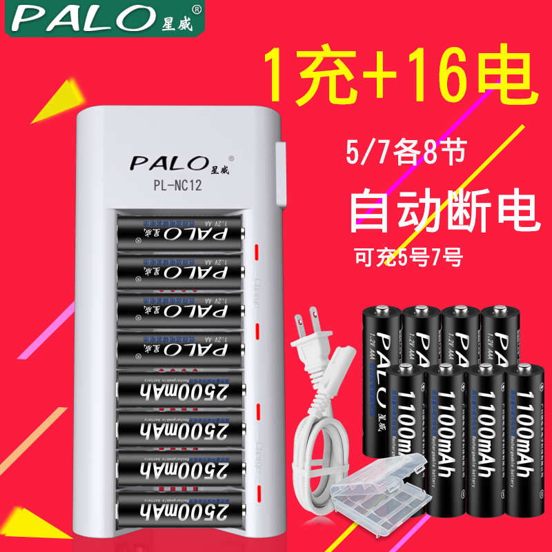 Palo starwise 5 rechargeable battery kit no. 7 on 16 battery charger aa aaa batteries each Section 8