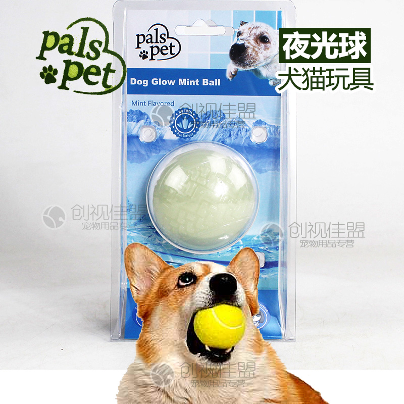 Pals pet leakage food toy pet toy rubber ball leakage food ball toy dog bite resistant elastic ball luminous