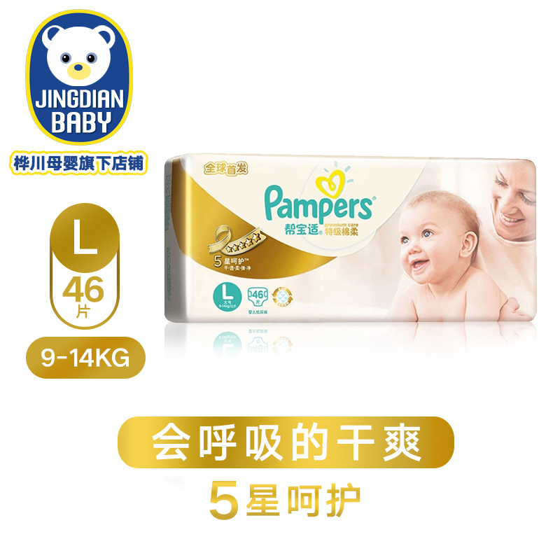 Pampers diapers super soft cotton diapers l46 tablets non lara pants diapers with baby diapers for men and women through