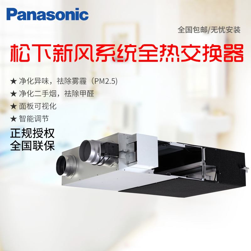 Panasonic FY-25ZJD1C smart home indoor air system exhaust pm2.5 pay the total heat exchanger fan-coil machine