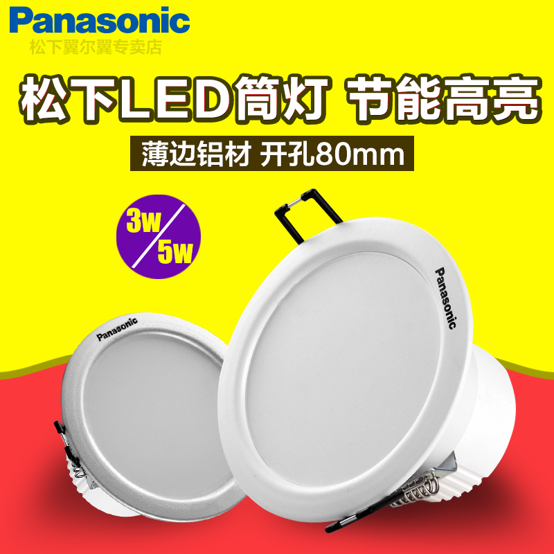Panasonic led downlight fogging living room ceiling ceiling lights embedded thin 3 w panasonic downlight led lamps