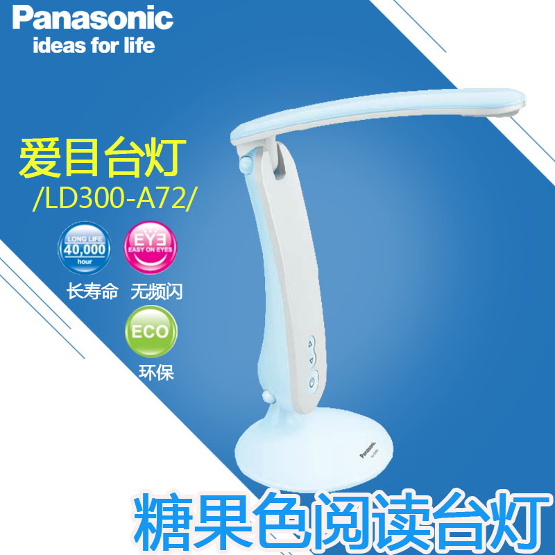 Panasonic led lamp eye lamp eye office study lamp bedside lamp dimmer five sections sq-unpas ld300