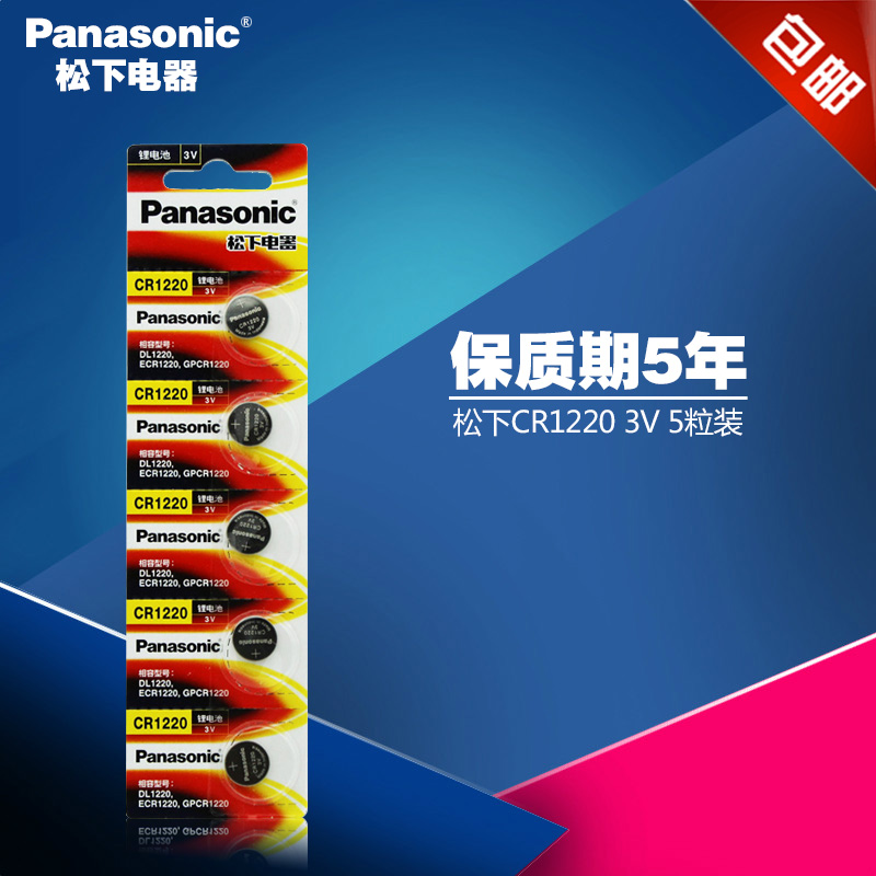 Panasonic panasonic cr12203v cr1220 button battery 3 v lithium ion button battery 5 tablets free shipping
