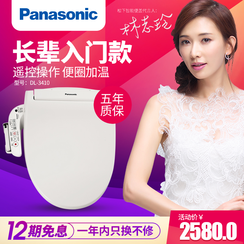 Panasonic smart toilet lid japanese electronics commode circle potty toilet lid cover heating automatic washing bidet 3410