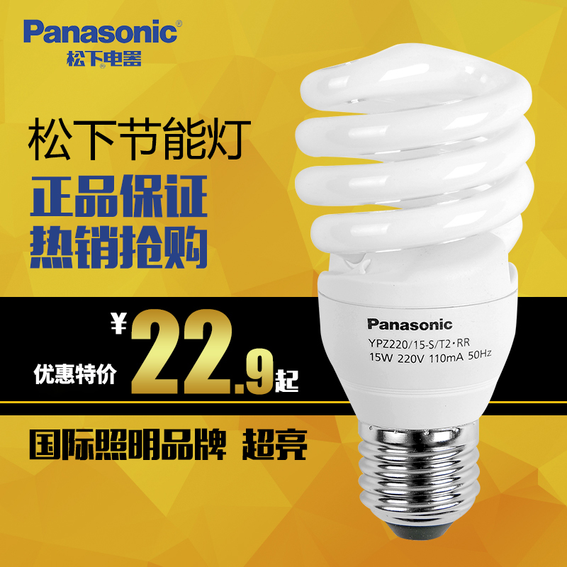 Panasonic spiral energy saving light bulbs e27 large screw warm white yellow 15/20/23/25 w trichromatic ultrabright fluorescent