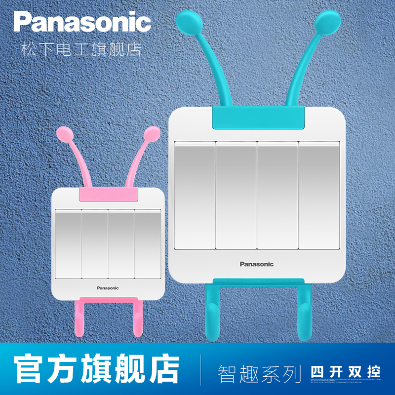 Panasonic switch socket new intellectual interest series of four open dual control insect rabbit ears penholder accessorise hook switch