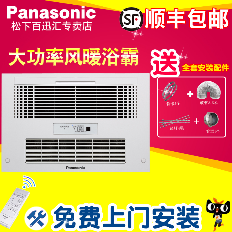 Panasonic yuba warm wind yuba yuba versatile warm bath fast FV-40BD2C/40BDM2C integrated ceiling fan heater