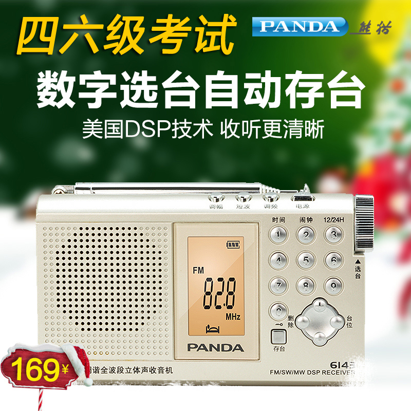 Panda/panda 6143 full band radio old portable stereo radio digital tuner transmission source