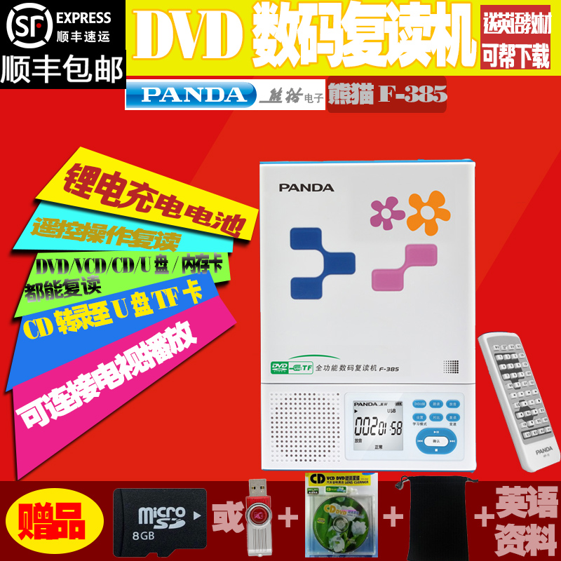 Panda/panda f-385 portable cd dvd video machines english cd-rom learning walkman mp3 player