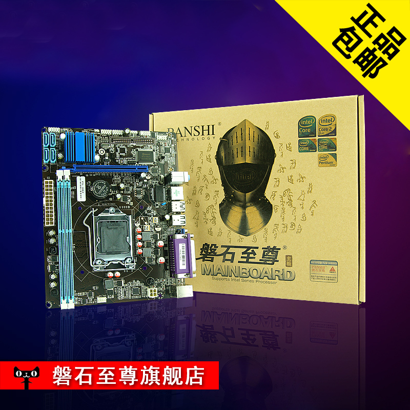 Panshi/rock extreme PS-H61, h61 motherboard, 1155 pin motherboard supports intel core i3, i5, I7U