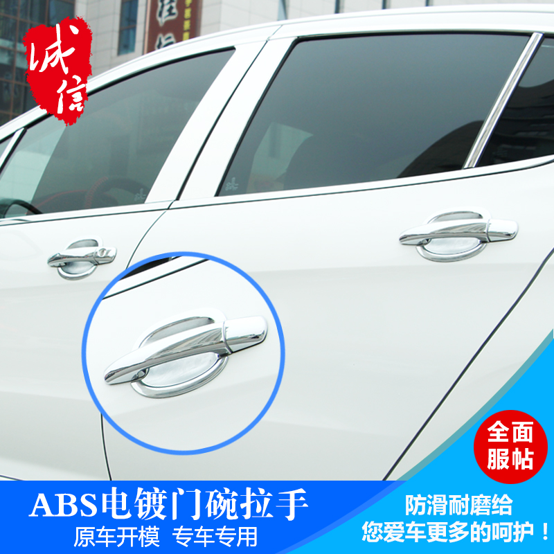 Paragraph 2016 of the new honda fit ling sent jed xrv bin chi dedicated car door handle door handle bowl decorative stickers 15