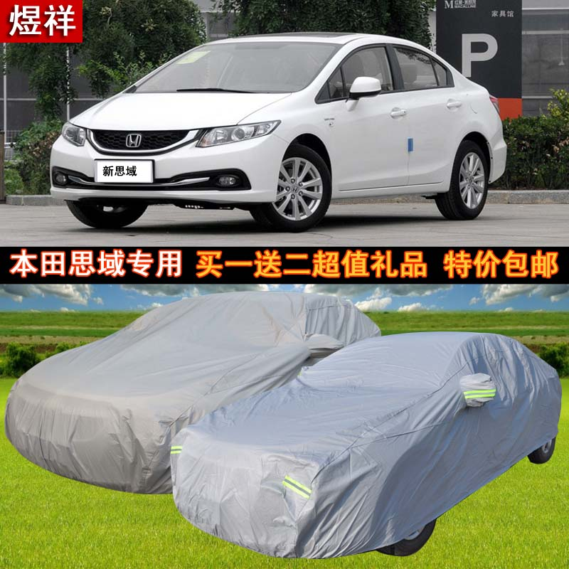 Paragraph 2016 of the tenth generation honda civic 220TURBO sewing sunscreen car hood insulation rain and sun cover shipping