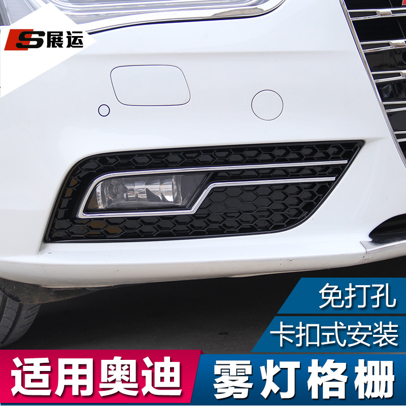 Parker applies to the audi a3 a4l a6l q3 q5 modified grille frame grille front fog fog lamp shade frame movement