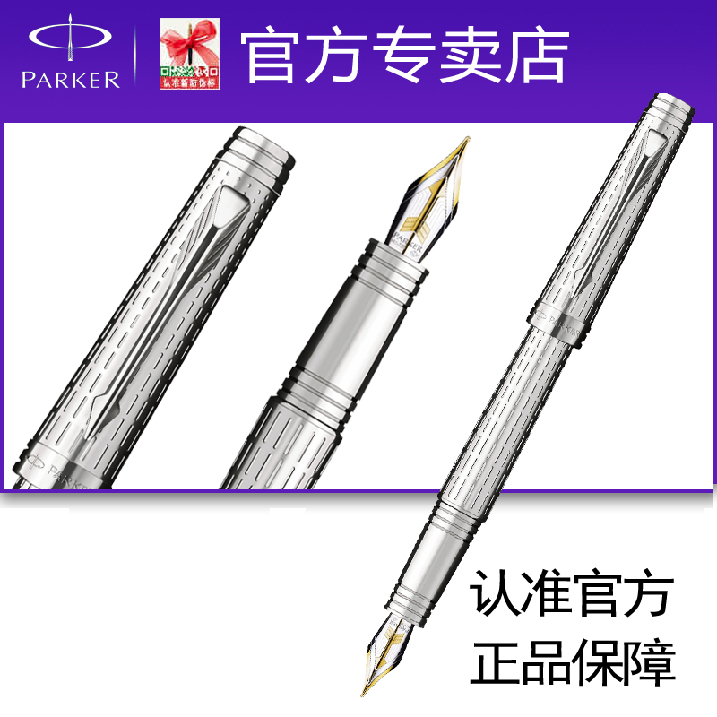 Parker parker chief luxury silver plated white clip fountain pen ink pen gift pen fountain pens
