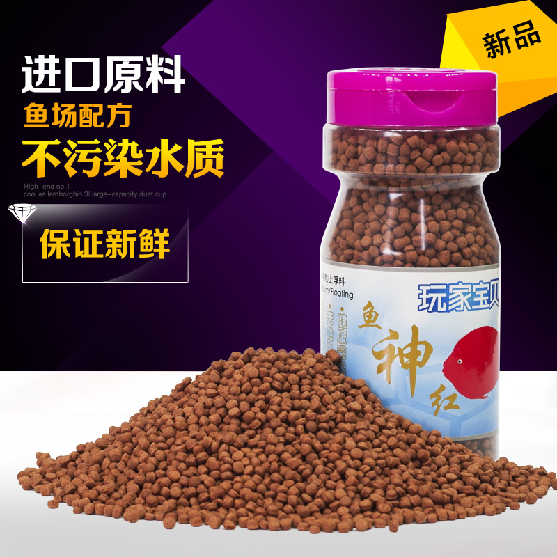 Parrot fish feed enriched blood parrot fish food grain growth redfish red parrot fish feed fish feed fish food fortune