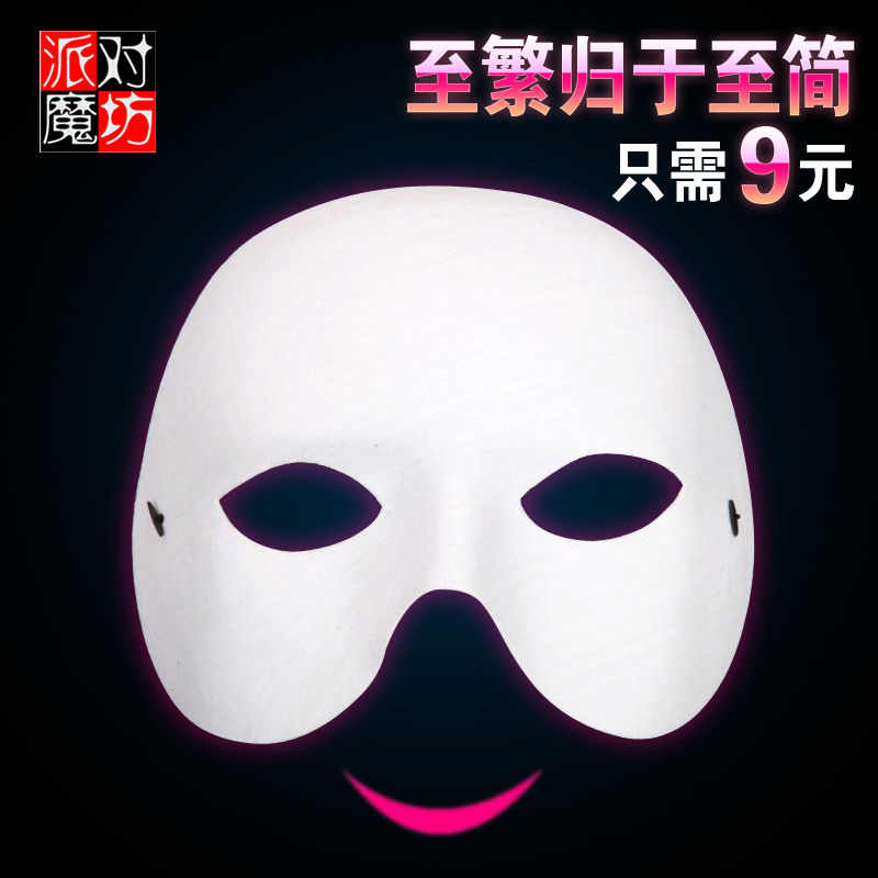 Party magic square halloween party party party dress halloween mask half face mask white mask dance mask