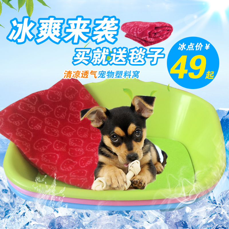 Pat girl pet disposable plastic kennel pet bed with removable and washable dog bed pet cat litter nest pad