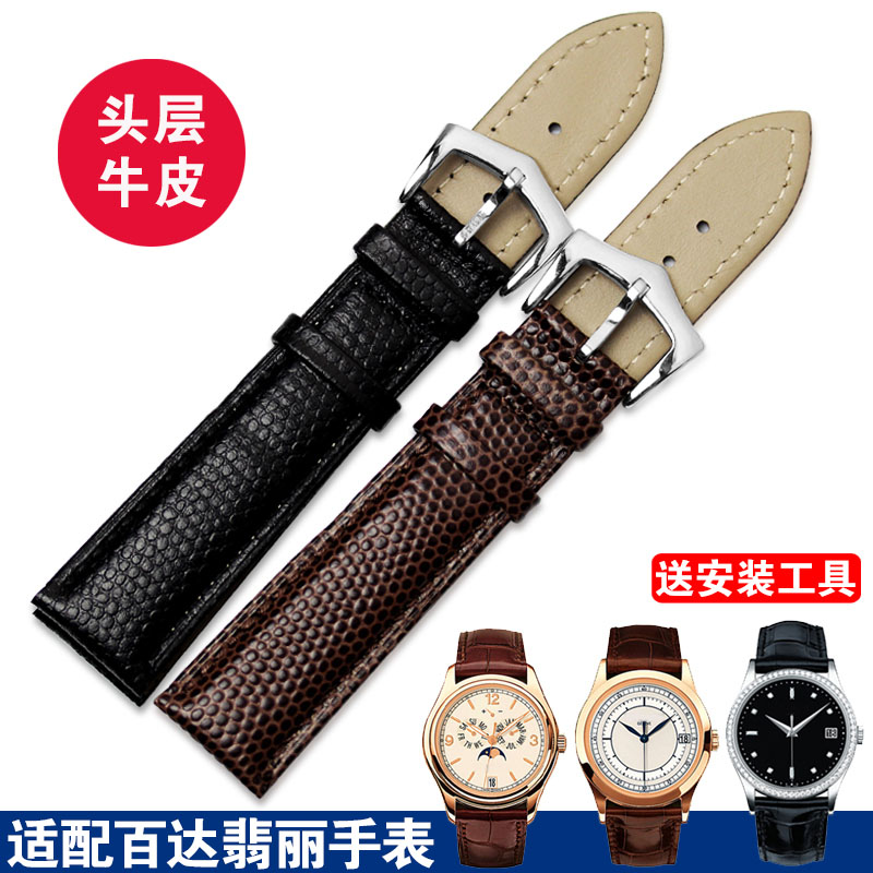 Patek philippe 20mm lizard grain leather strap male strap female pin buckle leather strap men watch chain with