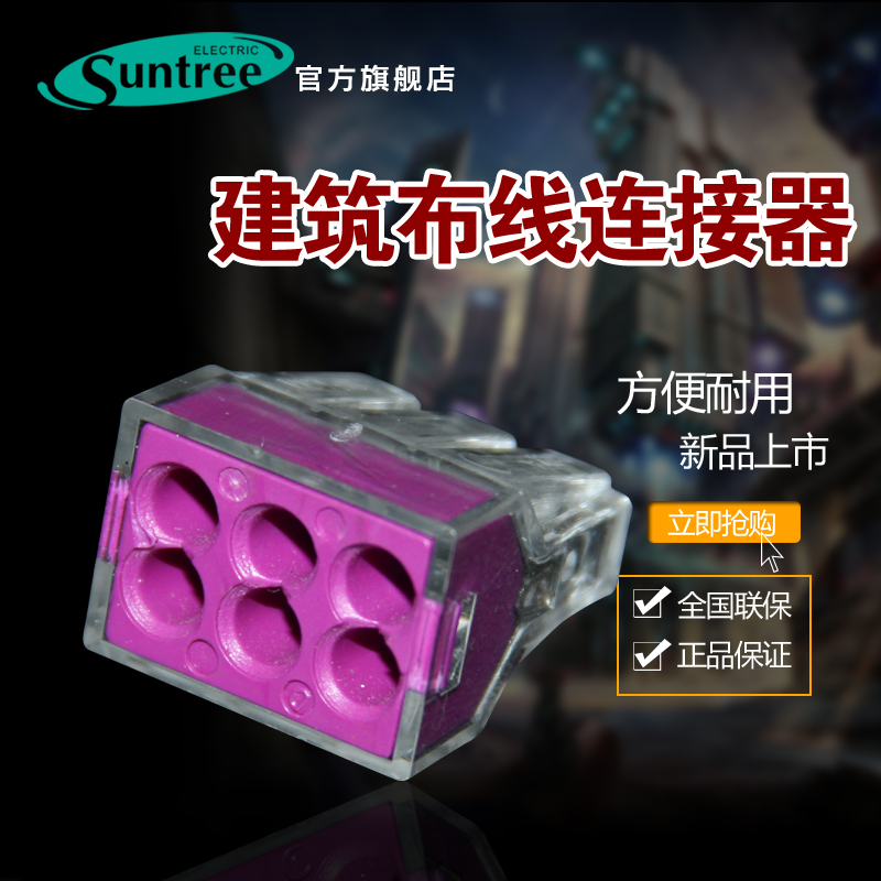 Pct-106 wire connector terminals quick connector box 0.75-2.5 flat hard terminal terminal block