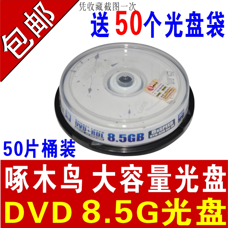 Peckerwood 8.5G 8.5G capacity discs d9 disc dvd recordable disc cd blank dvd + r dl