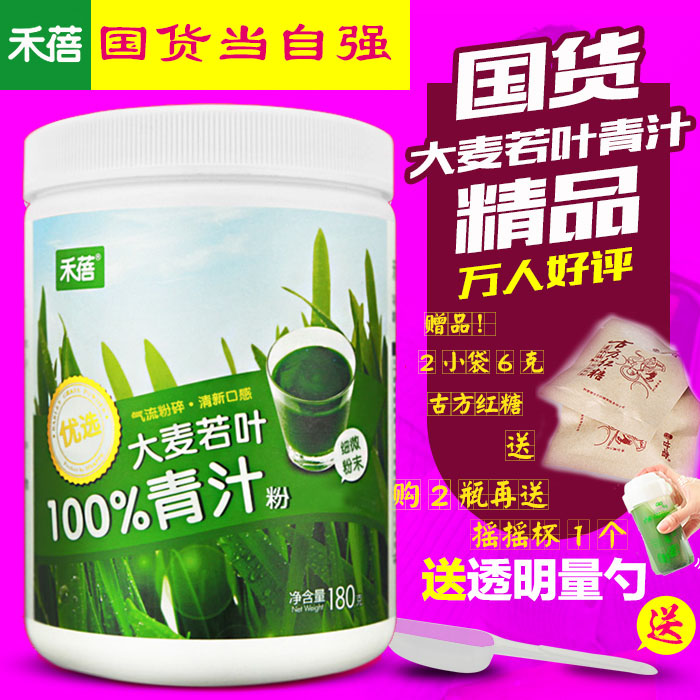 Pei wo barley yeh juice barley barley barley barley green barley grass juice powder sent brown sugar free shipping