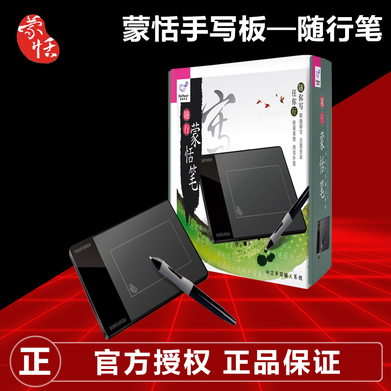 Penpower accompanying pen tablet computer tablet tablet tablet free shipping free drive plug and play
