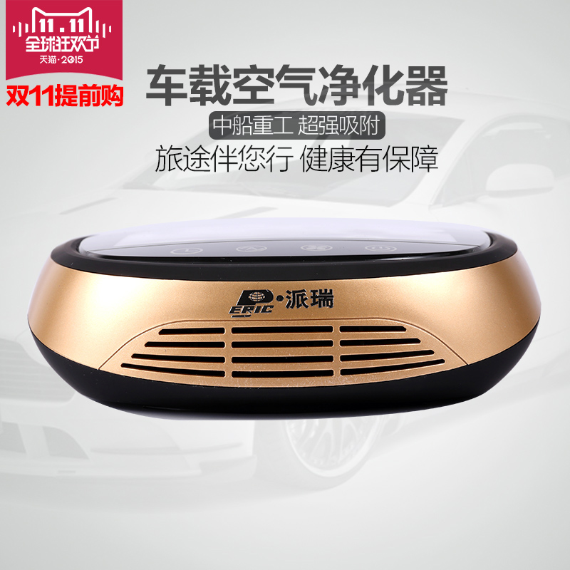 Perry car air purifier car home solar air purifier in addition to formaldehyde anion humidifier