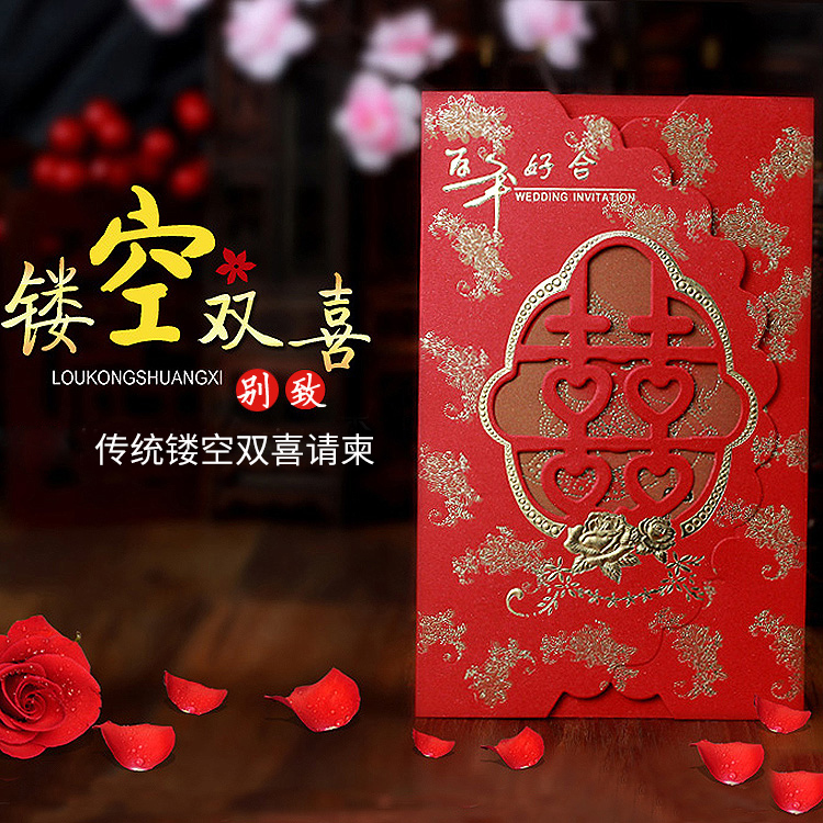 Personalized custom wedding invitations creative hollow double happiness chinese wedding invitations wedding invitations invitations printable