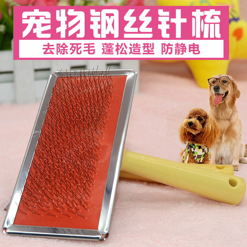 Pet supplies pet dog comb beauty comb knot comb hair removal comb comb comb dogs and cats cleaning supplies