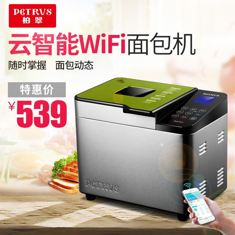 Petrus/petrus PE9500WT cloud intelligent household automatic bread machine double tube mute ice cream