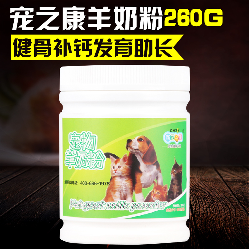 Pet's health pet goat milk goat milk powder-260g cat dog goat milk calcium bone health calcium encourage the development of