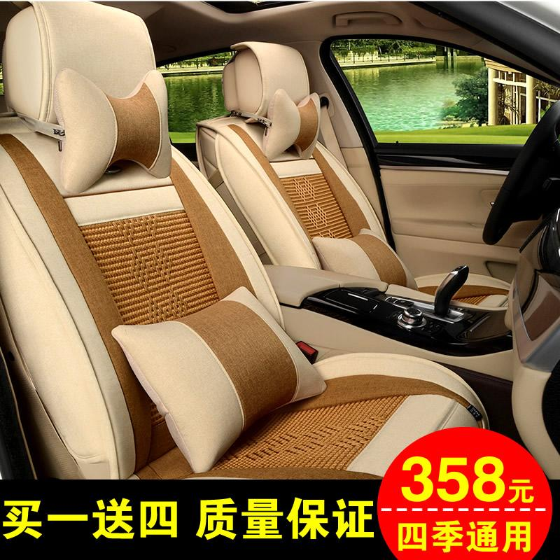 Peugeot 2008 trend edition special summer car seat cushion four seasons general whole package seat cushion car mats breathable