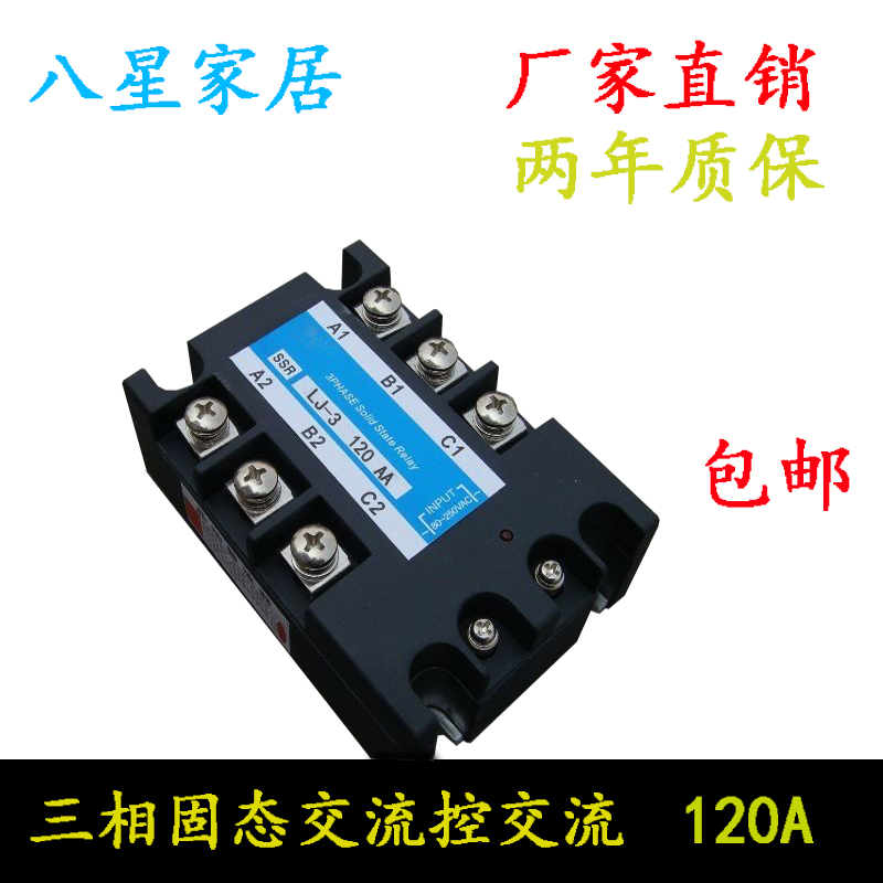China Ac Relay Switch China Ac Relay Switch Shopping Guide at