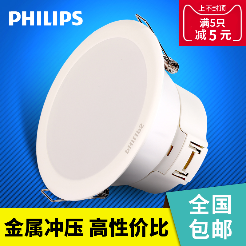 Philips downlight led downlights bedroom living room dining kitchen ceiling lights embedded 2.5-inch 4 inch shining
