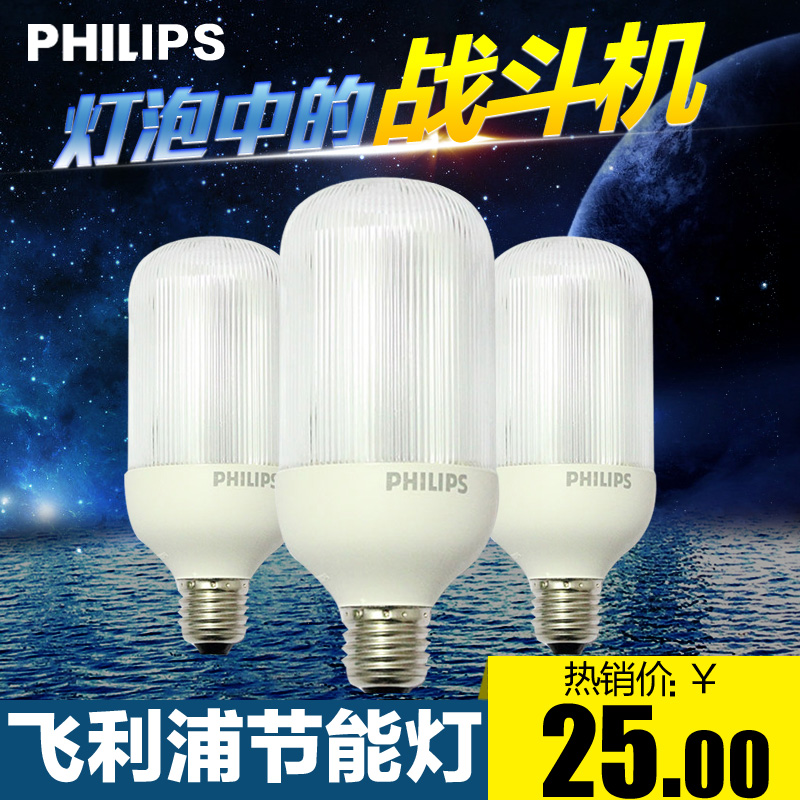 Philips energy saving lamps 9,11 w belt ling crystal cover daylight warm photochromicproperties special energy saving lamp energy saving lamp e27 bulb specials