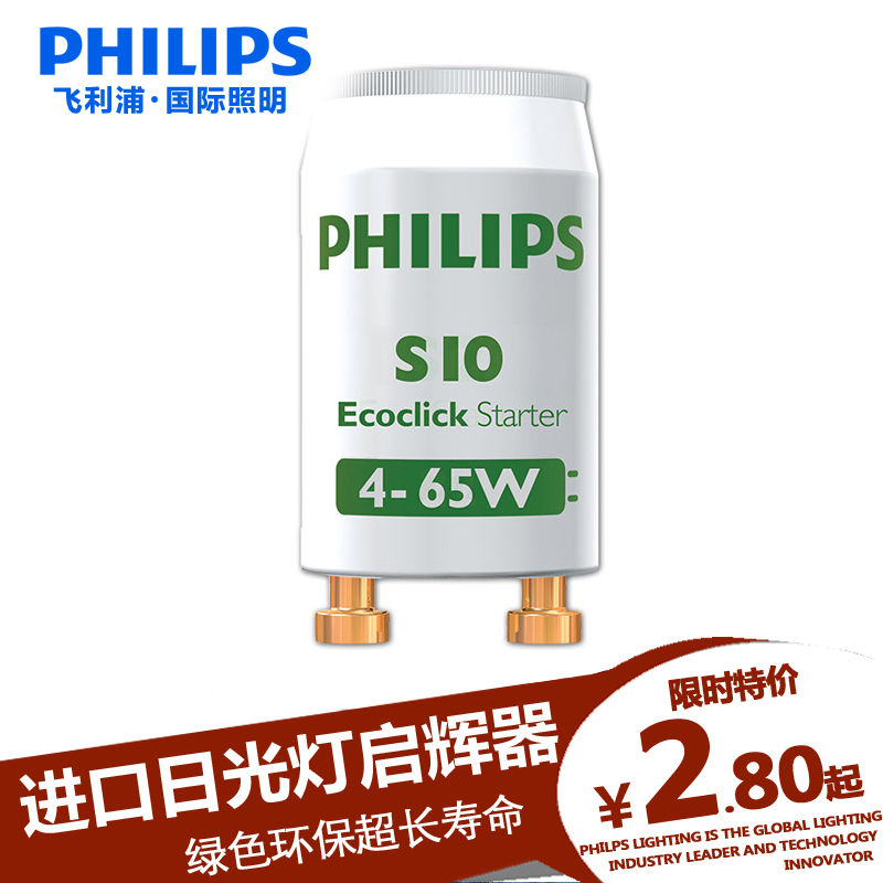 Philips environmentally friendly green fluorescent lamp starter starter 4-65 w s10 starter starter jump