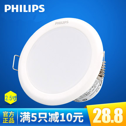 Philips inch led downlight 2.5 w full set of openings 7.5-8 centimeters fogging slim ceiling lights barrel bore hole lamp