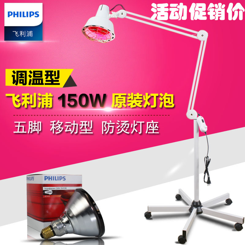 Philips infrared therapy lamp infrared light compont diathermy physiotherapy home medical electric heat lamp