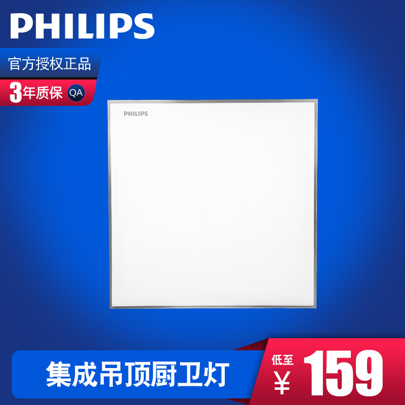 Philips kitchen lights integrated ceiling lighting kitchen lighting bathroom lighting short length specials