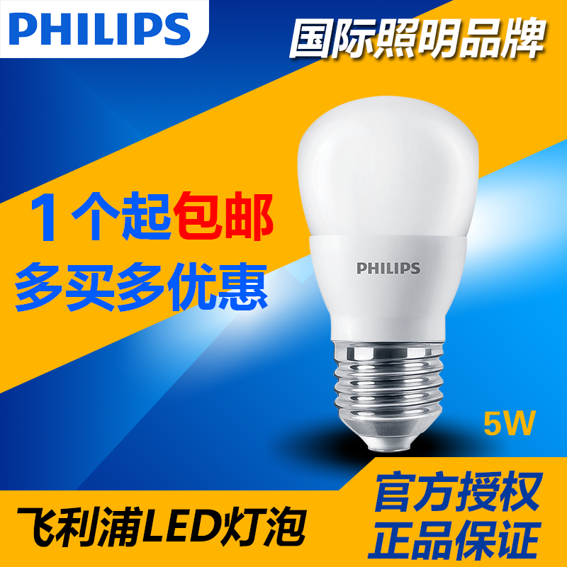 Philips led bulb e27 large screw 5 w super bright warm white yellow light bulb energy saving light source shipping