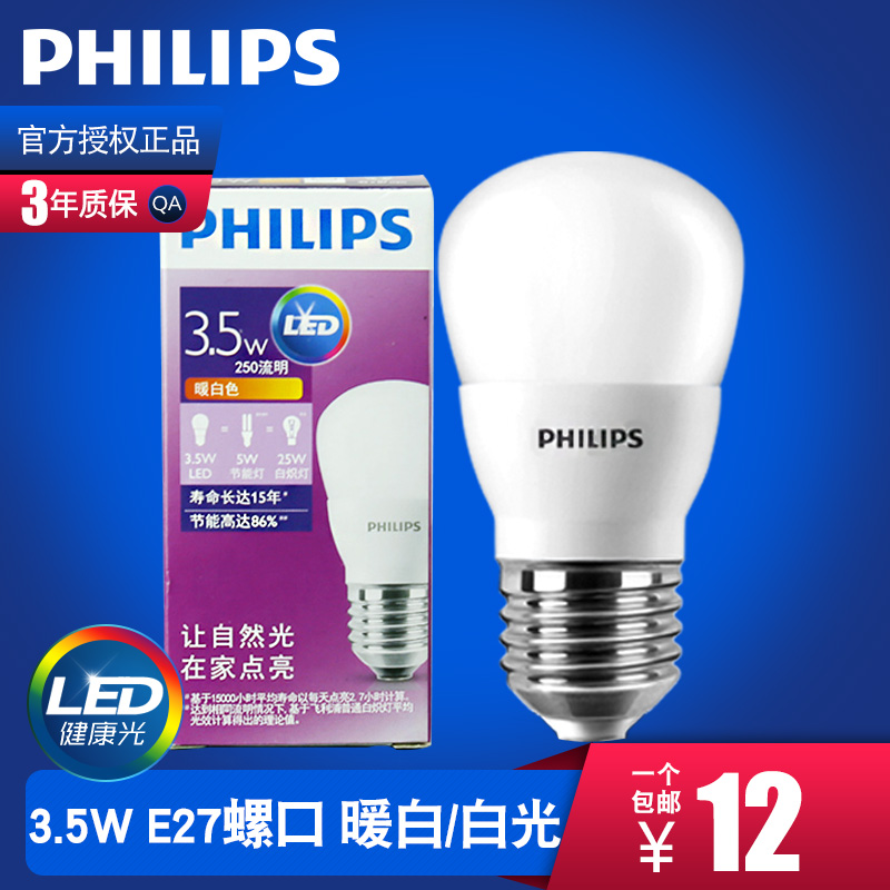 Philips led bulb lighting w warm white light e27 screw energy saving bulb light source lamp single lamp