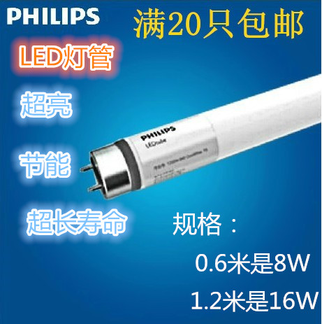 Philips led lamp fly where the integration t8 led fluorescent tube 1.2 m super bright fluorescent energy saving lamp