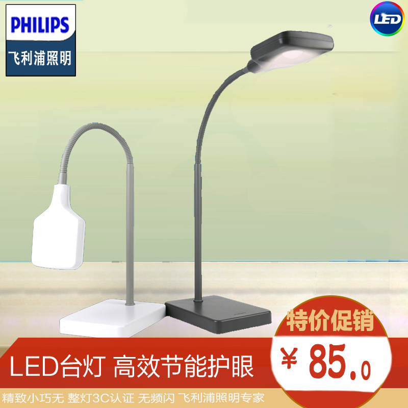 Philips led lamp students eye lamp bedroom bedside reading lights creative small table lamp desk lamp bo