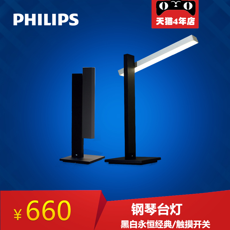 Philips led lamp work and study eye piano lamp creative decorative table lamp bedroom lamp 58083 shipping