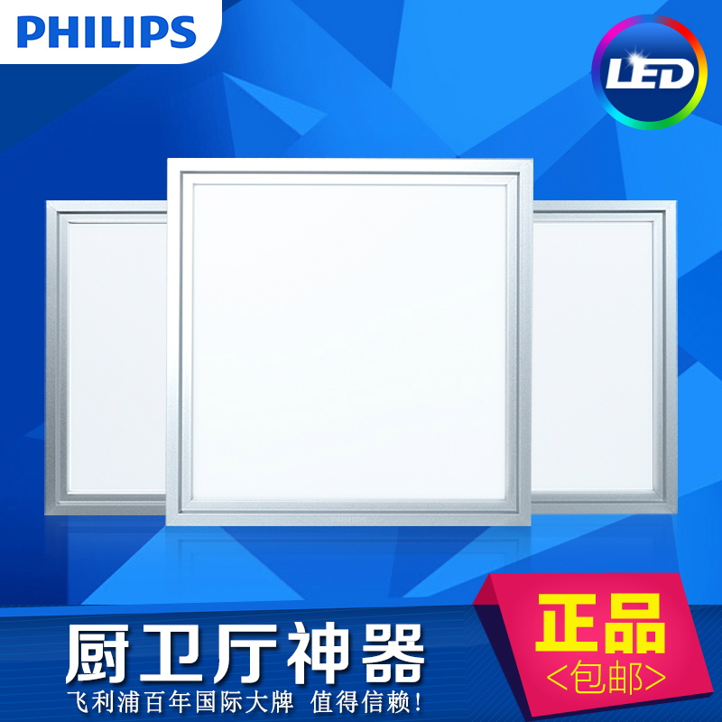 Philips led lights integrated ceiling lvkou flat panel lights embedded kitchen ceiling lights ceiling lights
